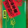 「竹中平蔵への退場勧告」を読む