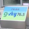 ラジオFM島田生放送「まちの元気人」