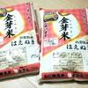【ふるさと納税】合計25KG!2種類のお米とうれしいオプションが届きました。