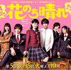 杉咲花主演火10ドラマ『花のち晴れ』9話のあらすじ(ネタバレ)&視聴率は8.6%