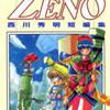 西川秀明先生の 『ZENO 〜西川秀明短編集〜』(全1巻)を無料公開しました