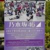 乃木坂46 三期生ミニトーク&握手会レポ