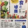 お知らせ:5月12日「食と健康」についてお話させていただきます。
