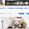 【電波通信】VIPで「メスガキのポルチオ」「チクニーしておやすみなさい☆」という名曲が生まれてしまう