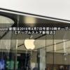 【突撃レポート】Apple 新宿は2018年4月7日午前10時オープン【アップルストア新宿店】