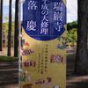 【前編】松島や、ああ松島や、松島や~瑞巌寺平成の大修理落慶前夜祭に立ち寄ってきた~。