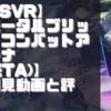 【PSVR】初見動画【モータルブリッツ:コンバットアリーナ (Beta)】を遊んでみての感想と評価!