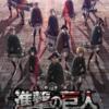 劇場版 進撃の巨人 Season 2~覚醒の咆哮~ 視聴