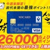 【緊急速報】26,000ポイントに超高騰!初年度年会費無料のカード発行案件で全サイト中トップ還元!