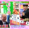 『モニタリング』メンタリストDaiGoが加藤一二三・小泉孝太郎らと心理戦
