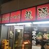 【グルメ】龍源-RYUGEN-矢向店でいただく家系ラーメンが最高すぎた