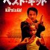 映画「ベスト・キッド(2010)」