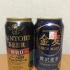5月10日まで!サントリー『糖質0 パーフェクトサントリービール・金麦〈糖質75%オフ〉』が当たるよ!
