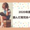 2020年度 読んで良かった育児本 ベスト6