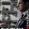 (映画)ザ・コンサルタント@109シネマズ名古屋 これってアクション&サスペンス映画なのか?