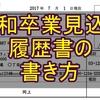 【令和卒業見込み】履歴書の書き方(年号早見表)