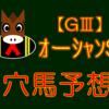 【GⅢ】オーシャンS 結果