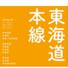 JRの旅客路線大全の第1弾として「東海道本線」が発売