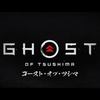 今月購入予定の大作ゲームはGhost of Tsushima(ゴースト・オブ・ツシマ)!