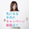 ミュゼの500円脱毛キャンペーン情報!【2017年3月3日更新】