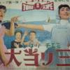 美空ひばり 江利チエミ 雪村いづみ『大当り三色娘』
