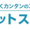 【アットスタイル】はポイントサイト楽天リーベイツ経由でポイントが貯まる!