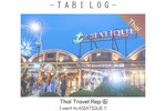 Thai Travel Rep⑧ I went to ASIATIQUE !! Recommend Souvenir, Restaurant and HowToGetThere(Map), Here!!