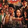 RNR417『トリック劇場版 ラストステージ』2014