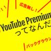 YouTube Premiumがついに解禁!!広告無し?!!他にはなにができるの?!