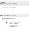 iPhone 8を予約しました!