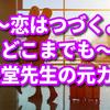 【恋は続くよどこまでも】天堂先生元カノ、みのりは生きてた?【6話ネタバレ】