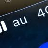 iPhone X/iPhone8は従来のau SIM非対応 VoLTE専用SIMカードへ交換が必要