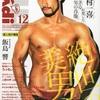 「西島秀俊さんアルマーニの広告日本人初起用おめでとうございます!」ついでに