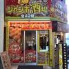 駒川商店街 ジャンボ総本店