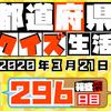 【都道府県クイズ】第296回(問題&解説)2020年3月21日