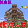 【マイクラ1.16】 超簡単に作れる全自動村人式農場の作り方 解説!Java/統合版 Minecraft Easy and Auto Villager Crop Farm【マインクラフト/JE/BE/便利装置/農作物収穫機】