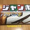 森永『チョコモナカジャンボ』を食べてみた!