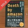 ④メルカリで安く買えたビジネス・経済本 5冊