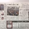 東京新聞に展覧会の紹介記事が掲載されました!
