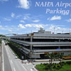 【那覇空港】駐車場に停めるにはNAHA airport okinawa