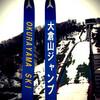 結果10/30第58回NHK杯ジャンプ2016 高梨沙羅が出場!
