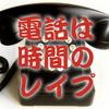「電話は時間のレイプ」という概念はもっと広く世に知られるべき