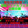 12/2なんば紅鶴「あなたが作る!宝船アイドルフェス企画会議」お手伝いします。