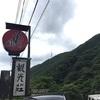 観光荘(岡谷)