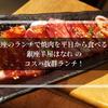 銀座のランチで焼肉を平日から食べる! 「銀座羊屋 はなれ」のコスパ抜群ランチ!