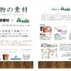 2019年3月2日(土) 稲垣建材 × Ikeda CORPORATION -スイス漆喰塗り体験ブース-のご案内
