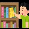 家族で図書館に行ってきた話と絵本の紹介