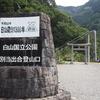 白山登山 開山1300年!日本三霊山の一つである白山に登ってみた!