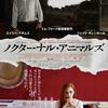 【ネタバレ】芸術作品「ノクターナル・アニマルズ」の詳細と魅力【Amazonプライムビデオ】