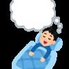夢について・・・睡眠のしくみ。明晰夢とは?